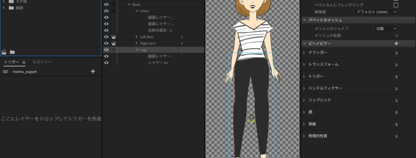 Adobe Character Animatorを使ってキャラクターを動かす(第2回)