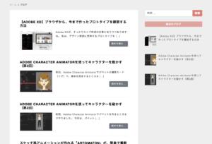 ブログ一覧ページのスクリーンショット